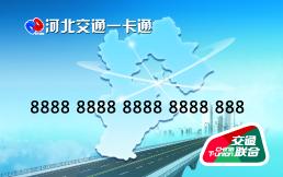 河北交通一卡通-正-01.jpg